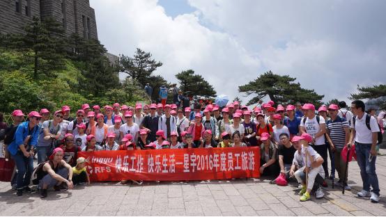 2016年公司员工旅游